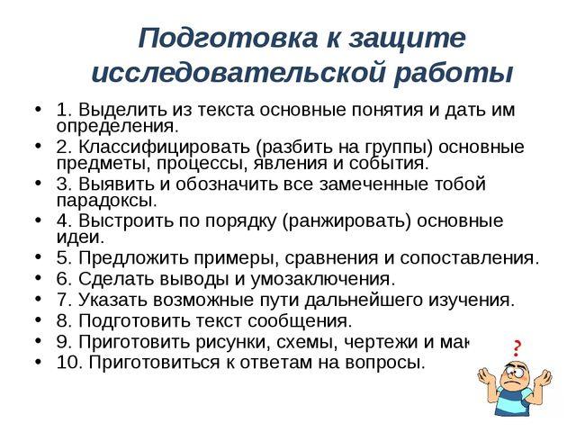 Подготовка к защите исследовательской работы 1. Выделить из текста основные п...