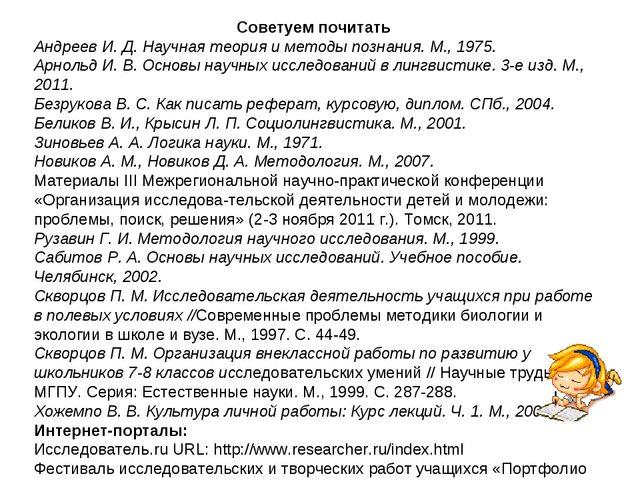 Советуем почитать Андреев И. Д. Научная теория и методы познания. М., 1975. А...