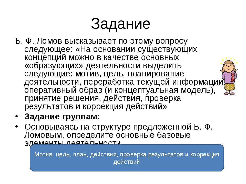 Задание Б. Ф. Ломов высказывает по этому вопросу следующее: «На основании сущ...