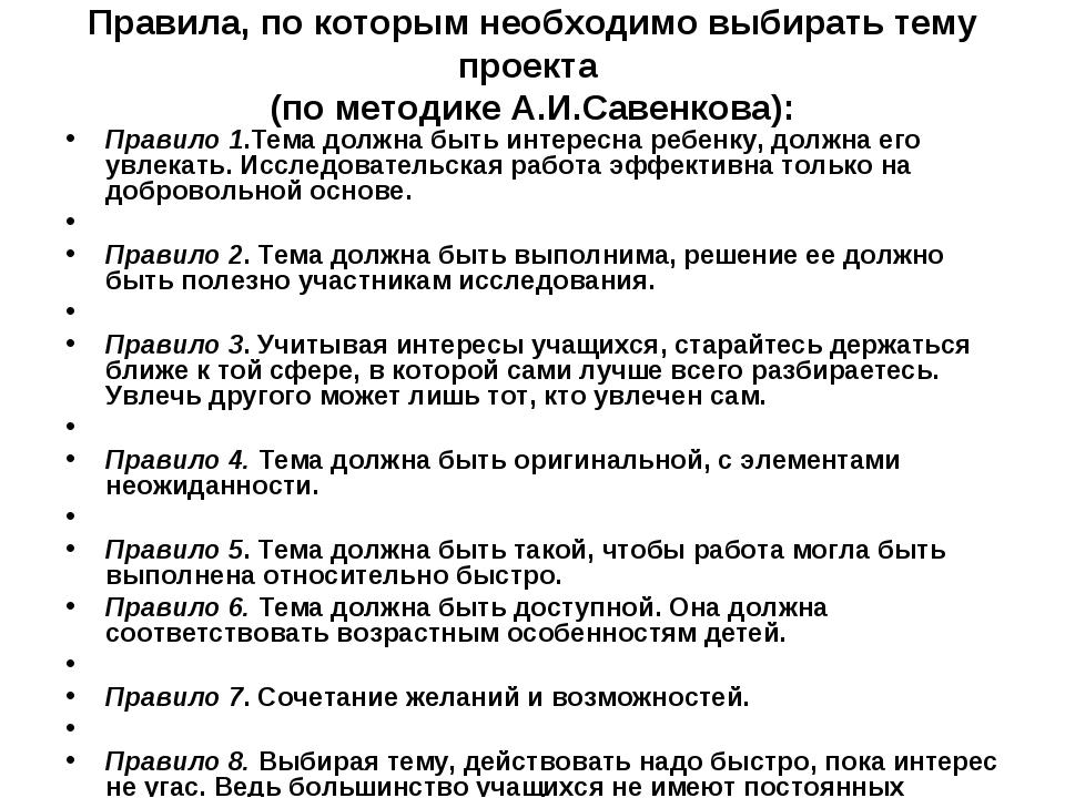 Правила, по которым необходимо выбирать тему проекта (по методике А.И.Савенко...