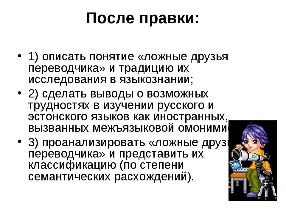 После правки: 1) описать понятие «ложные друзья переводчика» и традицию их ис...