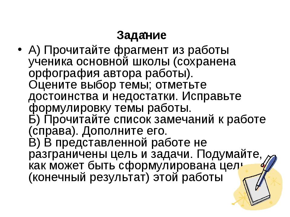. Задание А) Прочитайте фрагмент из работы ученика основной школы (сохранена...