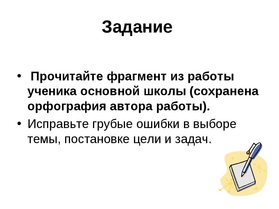 Задание Прочитайте фрагмент из работы ученика основной школы (сохранена орфог...