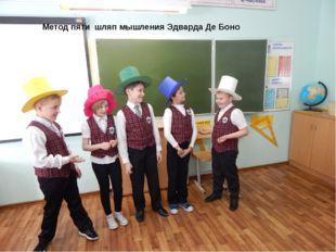 Метод пяти шляп мышления Эдварда Де Боно