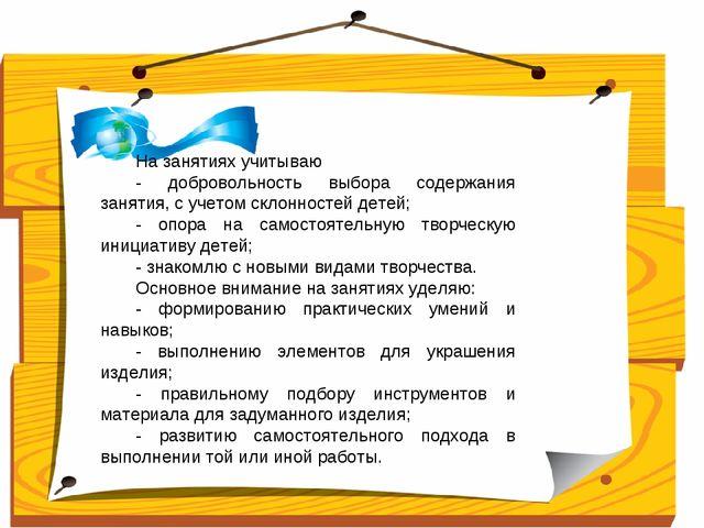 На занятиях учитываю - добровольность выбора содержания занятия, с учетом с...