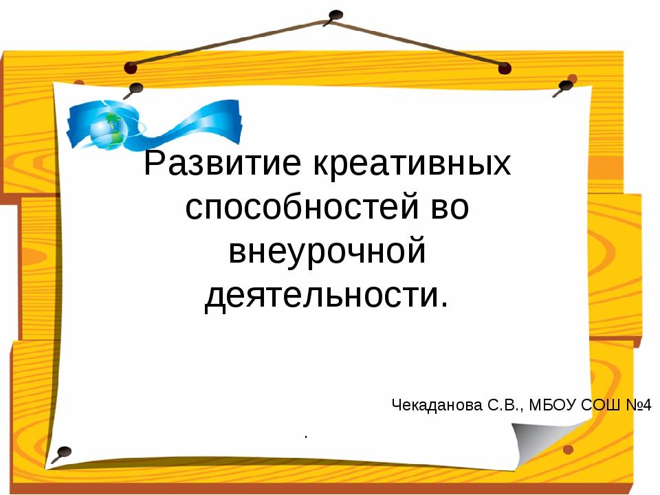 . Развитие креативных способностей во внеурочной деятельности. Чекаданова С....