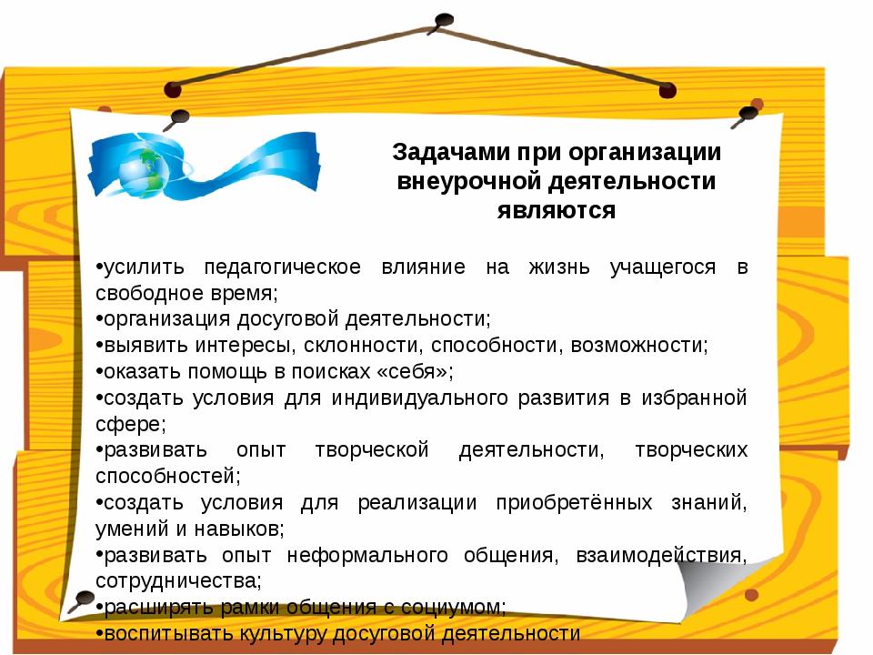 Задачами при организации внеурочной деятельности являются усилить педагогич...