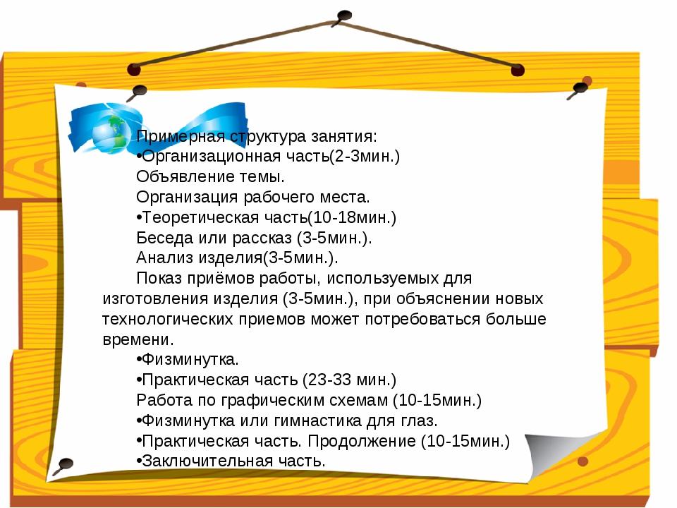 Примерная структура занятия: Организационная часть(2-3мин.) Объявление темы....