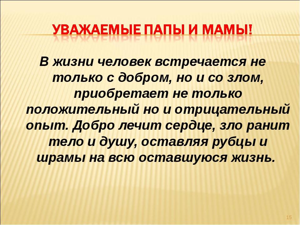 В жизни человек встречается не только с добром, но и со злом, приобретает не...