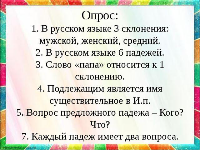 Опрос: 1. В русском языке 3 склонения: мужской, женский, средний. 2. В русско...