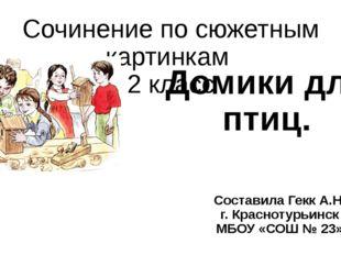 Сочинение по сюжетным картинкам 2 класс Домики для птиц. Составила Гекк А.Н.