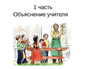 1 часть Объяснение учителя
