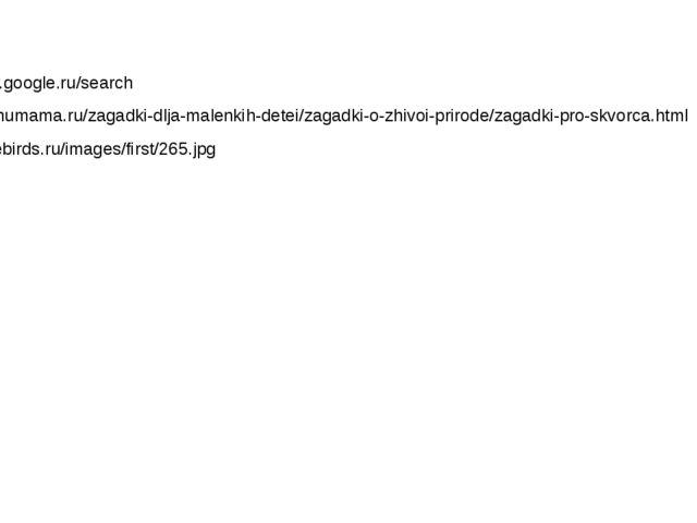 https://www.google.ru/search http://www.numama.ru/zagadki-dlja-malenkih-detei...