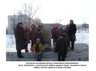 Экскурсия, возложение цветов к памятникам жертв фашизма. Цель: Пробуждать у д