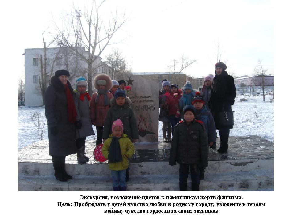 Экскурсия, возложение цветов к памятникам жертв фашизма. Цель: Пробуждать у д...