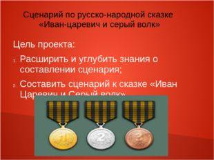 Сценарий по русско-народной сказке «Иван-царевич и серый волк» Цель проекта: