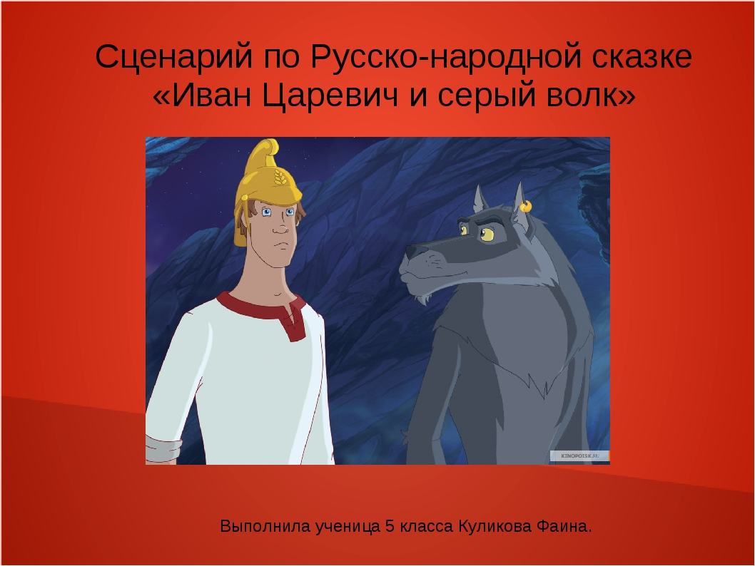 Сценарий по Русско-народной сказке «Иван Царевич и серый волк» Выполнила учен...