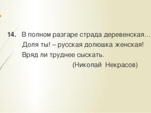14. В полном разгаре страда деревенская… Доля ты! – русская долюшка женская!