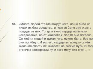 18. «Много людей стояло вокруг него, но не было на лицах их благородства, и