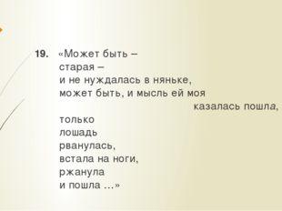 19. «Может быть – старая – и не нуждалась в няньке, может быть, и мысль ей м