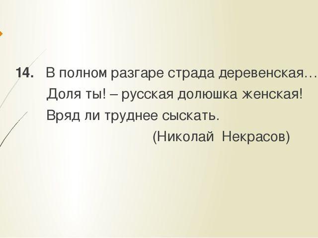 14. В полном разгаре страда деревенская… Доля ты! – русская долюшка женская!...