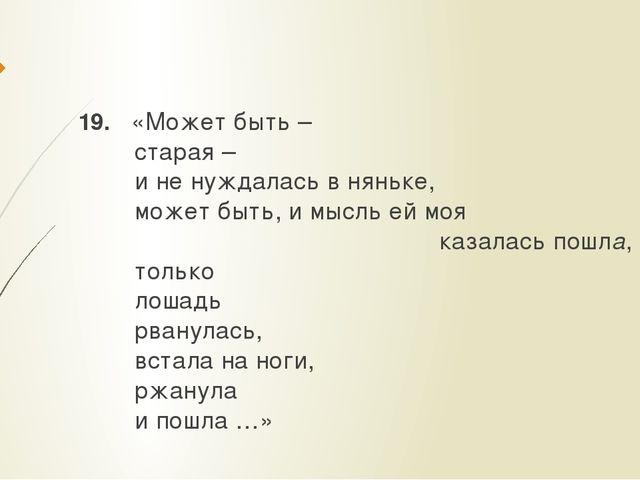 19. «Может быть – старая – и не нуждалась в няньке, может быть, и мысль ей м...