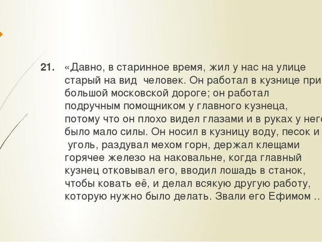 21. «Давно, в старинное время, жил у нас на улице старый на вид человек. Он...
