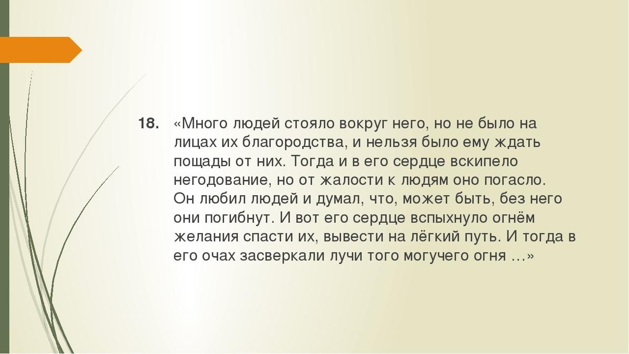 18. «Много людей стояло вокруг него, но не было на лицах их благородства, и...