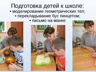 Подготовка детей к школе: • моделирование геометрических тел; • перекладывани