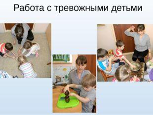 Работа с тревожными детьми