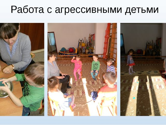 Работа с агрессивными детьми