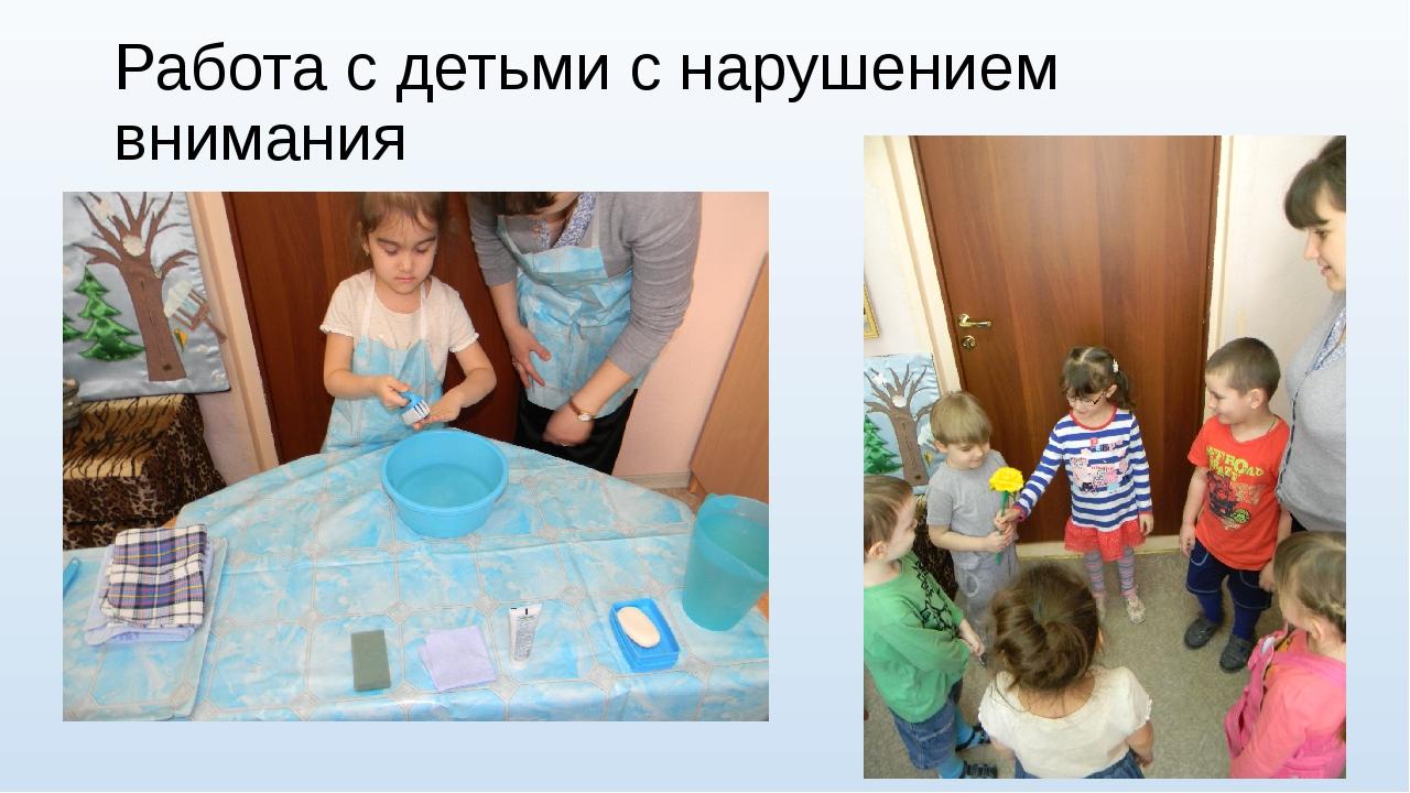 Работа с детьми с нарушением внимания