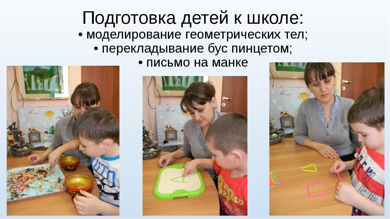 Подготовка детей к школе: • моделирование геометрических тел; • перекладывани...