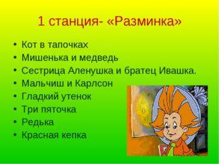 1 станция- «Разминка» Кот в тапочках Мишенька и медведь Сестрица Аленушка и б