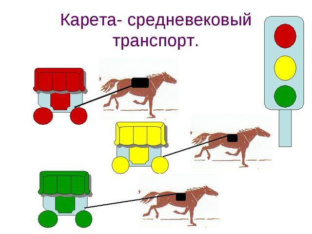 Карета- средневековый транспорт.
