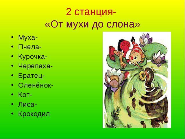 2 станция- «От мухи до слона» Муха- Пчела- Курочка- Черепаха- Братец- Оленёно...