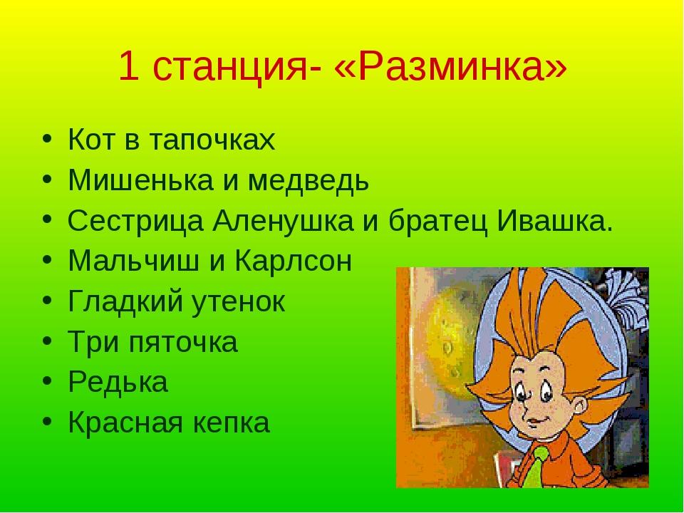 1 станция- «Разминка» Кот в тапочках Мишенька и медведь Сестрица Аленушка и б...