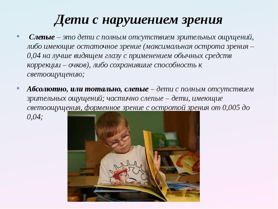 Статус ребёнка с нарушением зрения это