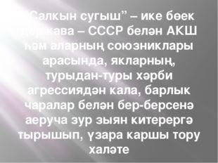 """Салкын сугыш"" – ике бөек держава – СССР белән АКШ һәм аларның союзниклары ар"