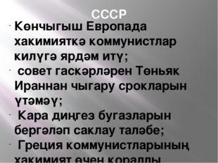 СССР Көнчыгыш Европада хакимияткә коммунистлар килүгә ярдәм итү; совет гаскәр