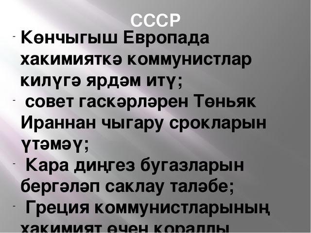 СССР Көнчыгыш Европада хакимияткә коммунистлар килүгә ярдәм итү; совет гаскәр...