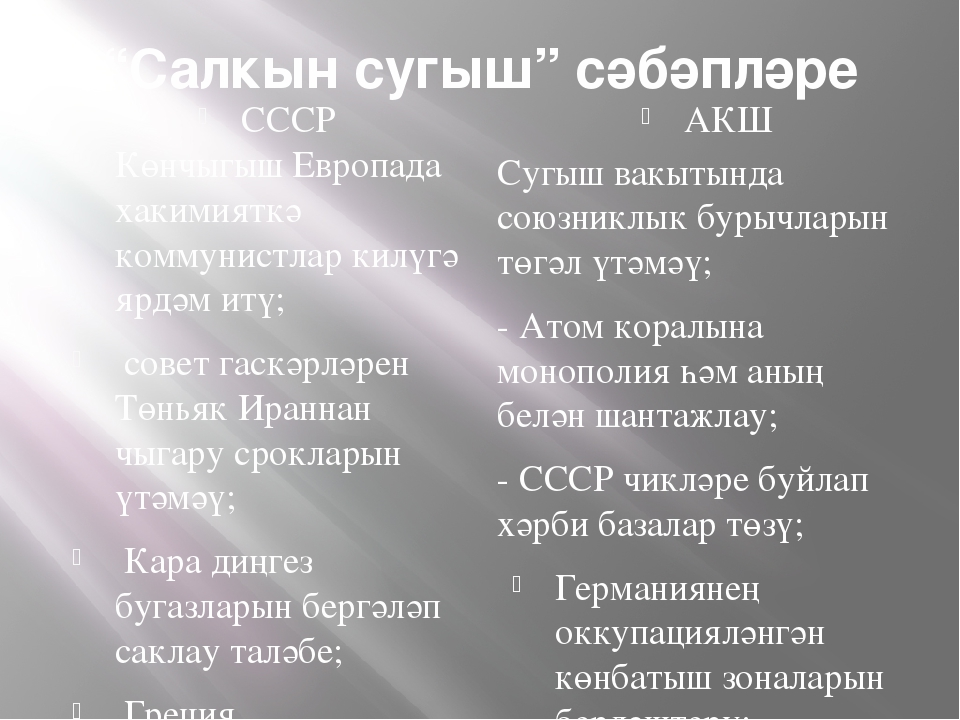 """""""Салкын сугыш"""" сәбәпләре СССР АКШ Көнчыгыш Европада хакимияткә коммунистлар к..."""