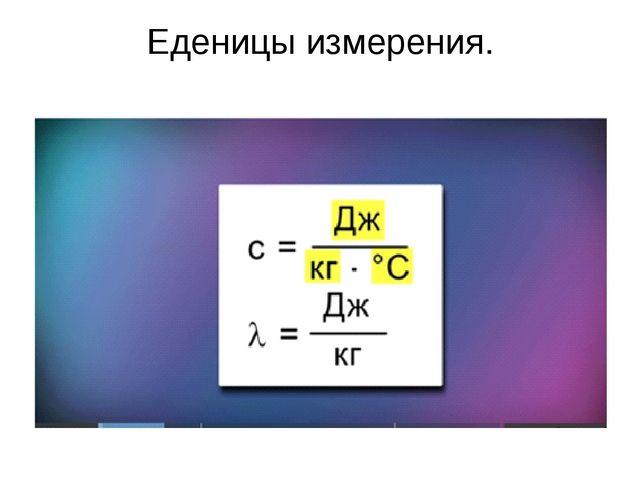Еденицы измерения.