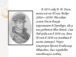 В 1833 году В. И. Даль женился на Юлии Андре (1816—1838). Молодая семья Даля