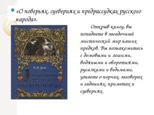 «О поверьях, суевериях и предрассудках русского народа». Открыв книгу, вы поп