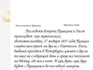 Последняя встреча Пушкина и Даля происходит при трагических обстоятельствах.