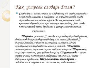 Как устроен словарь Даля? Слова Даль расположил по алфавиту, но слова расстав