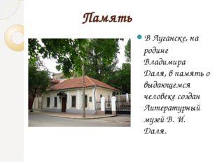 Память В Луганске, на родине Владимира Даля, в память о выдающемся человеке с