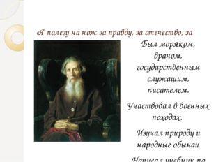 «Я полезу на нож за правду, за отечество, за русское слово, язык». В.И.Даль.