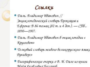 Ссылки Даль, Владимир Иванович // Энциклопедический словарь Брокгауза и Ефрон